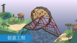保利桥无限预算破解版免谷歌下载(poly bridge)图片3