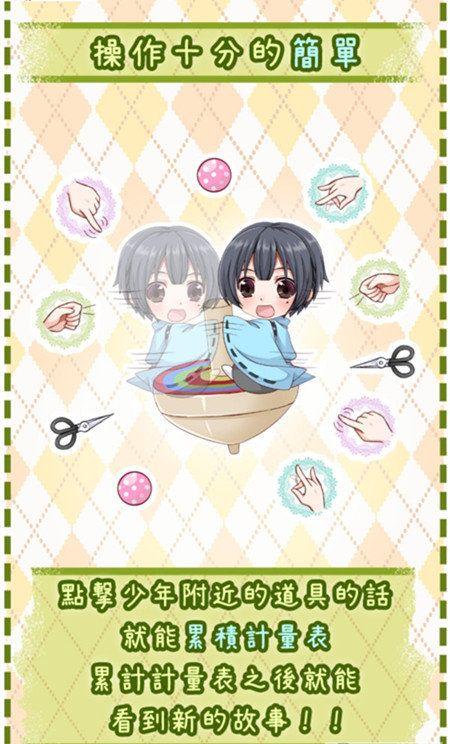 少年盒子游戏安卓中文汉化版图片3