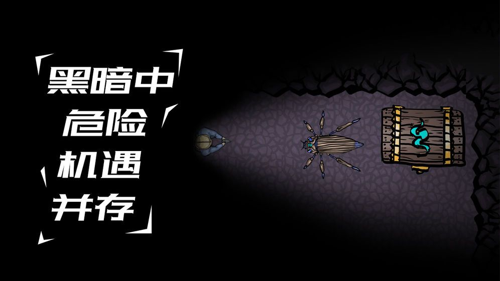 幽暗求生游戏官方网站下载正版图1:
