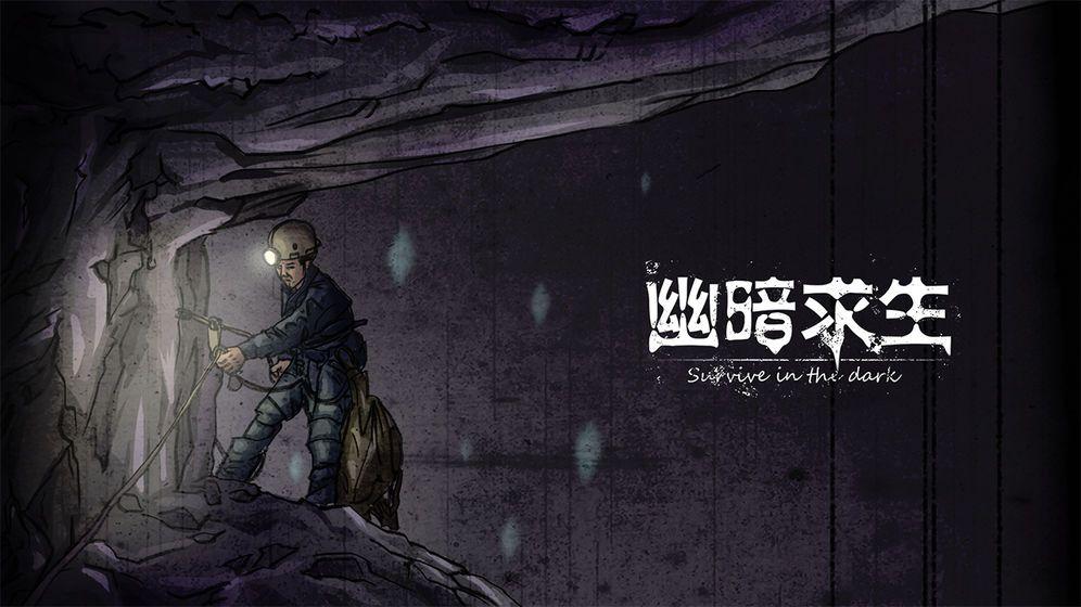 幽暗求生游戏官方网站下载正版图4: