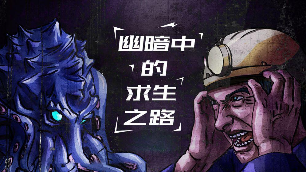 幽暗求生游戏官方网站下载正版图2: