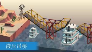 保利桥无限预算破解版免谷歌下载(poly bridge)图片1