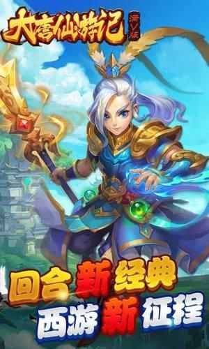 大唐仙游记手游图2