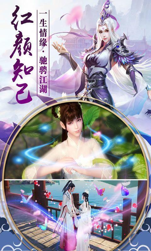 仙侠长歌手游安卓版下载图4: