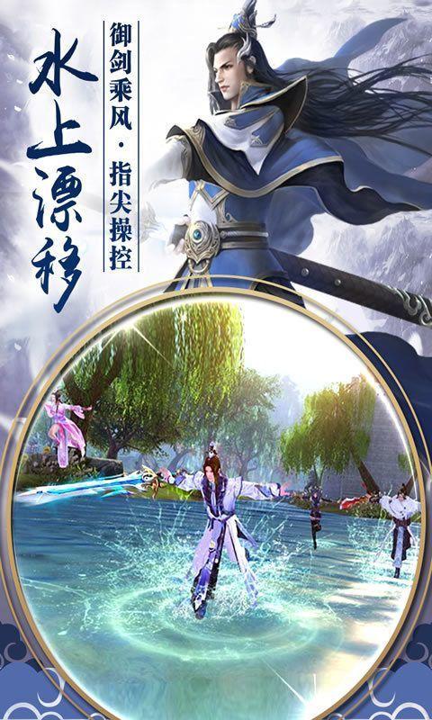 仙侠长歌手游安卓版下载图2: