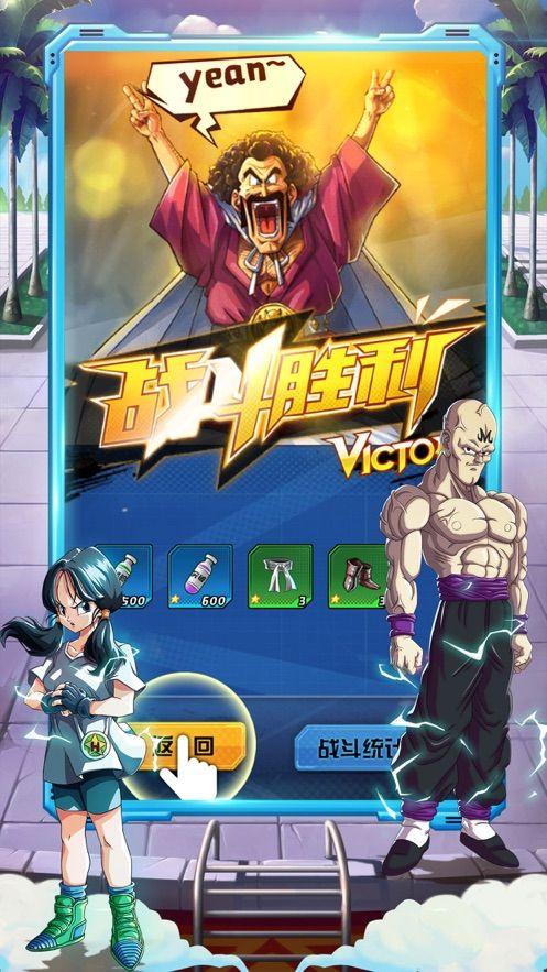龙珠X漫威2正版手游官方网站下载图3: