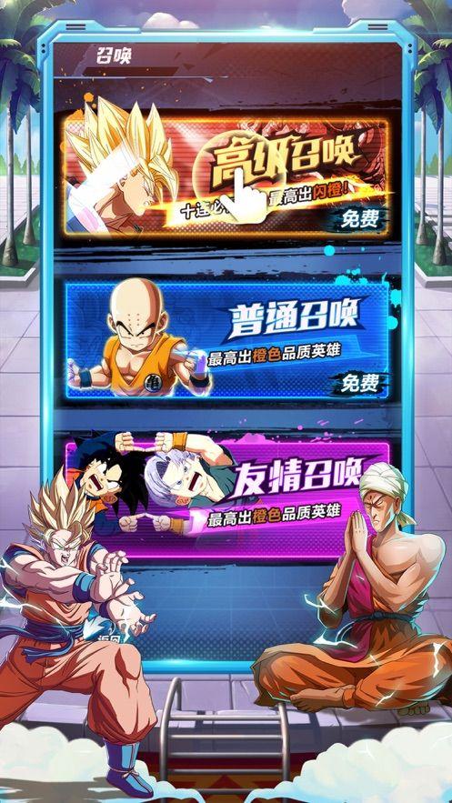 龙珠X漫威2正版手游官方网站下载图1: