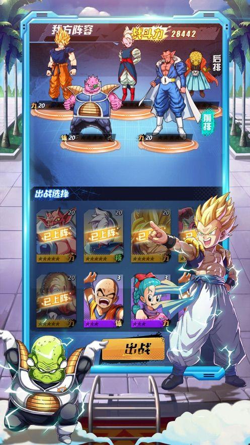 龙珠X漫威2正版手游官方网站下载图2:
