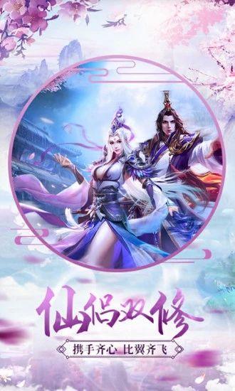 神仙奇缘单机版手游官网版下载图3: