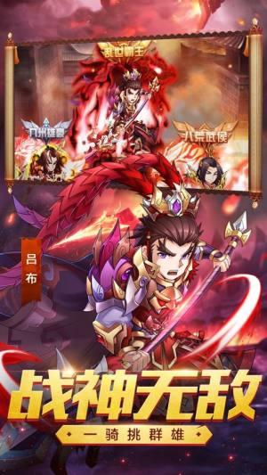 血战三国志手游官方网站下载最新版图片3