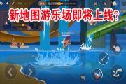 猫和老鼠:新地图游乐场来袭!摩天轮滑水旋转木马应有尽有?好玩[多图]