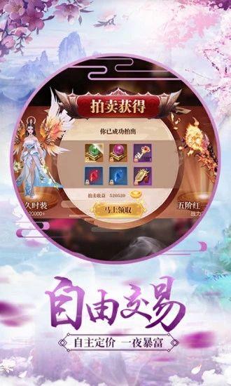 神仙奇缘单机版手游官网版下载图2:
