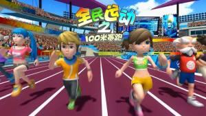 全民运动之100米赛跑最新版图5