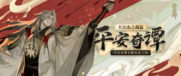 陰陽師11月13日更新公告:平安奇譚全新劇情玩法上線![多圖]