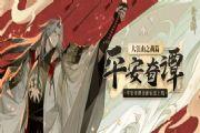阴阳师11月13日更新公告:平安奇谭全新剧情玩法上线![多图]