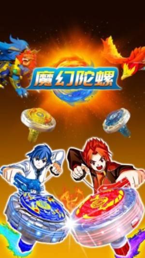 魔幻陀螺大作战游戏最新版官方下载图片4