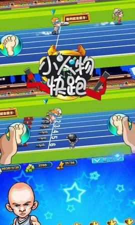 小人物快跑游戏图1
