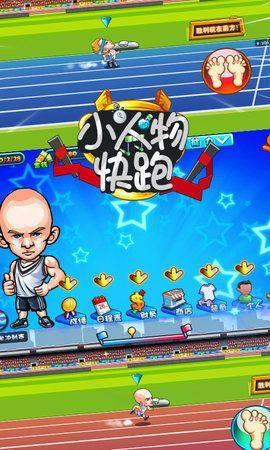 小人物快跑游戏图2