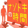 解密的时间游戏中文汉化破解版 v1.2.1