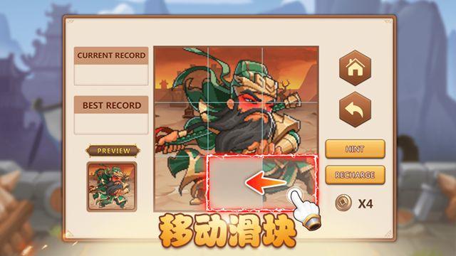 奇盤三國手游官方正版下載圖片1