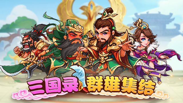 奇盤三國手游官方正版下載圖片2