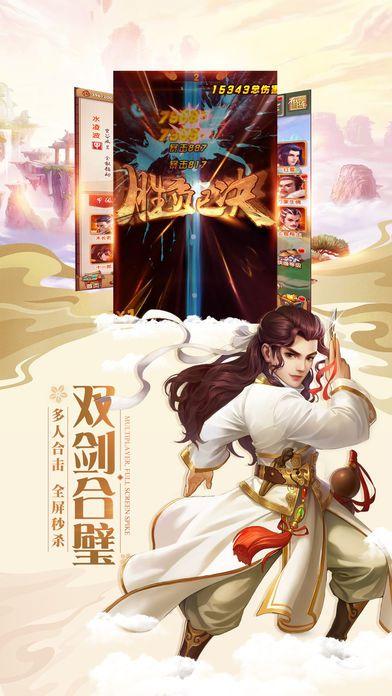 万世之王手游官方最新版下载图2: