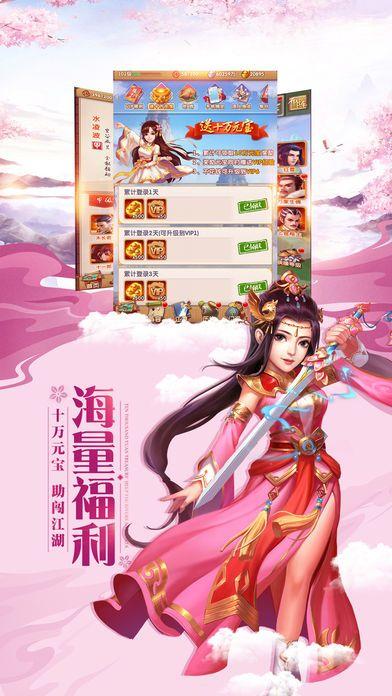 万世之王手游官方最新版下载图4: