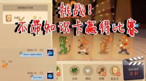 猫和老鼠:鸟哥极限挑战!不带知识卡如何赢得胜利?还是队友给力图片1