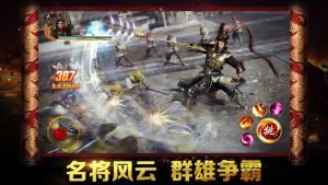 国战七雄官网版图2