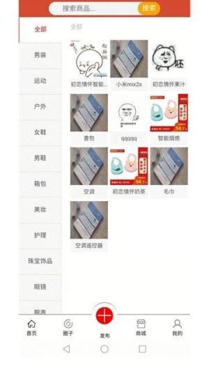 榴莲购APP软件下载图片1