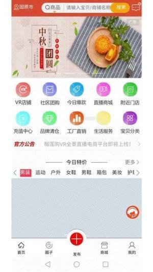 榴莲购APP软件下载图片2