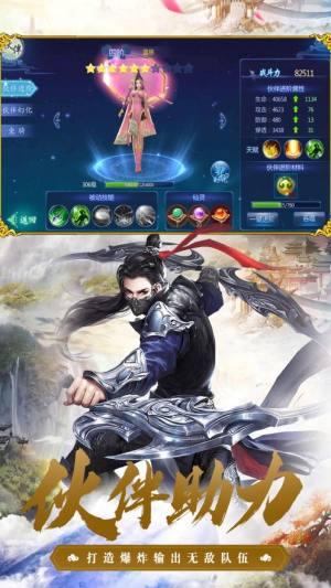 雪域剑官网版图1