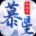 慕星仙剑传礼包激活码最新版下载 v1.5.0