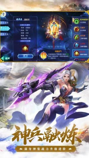 雪域剑官网版图3
