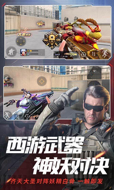 英雄互娛CrisisAction全民槍戰美服版本網盤下載圖3: