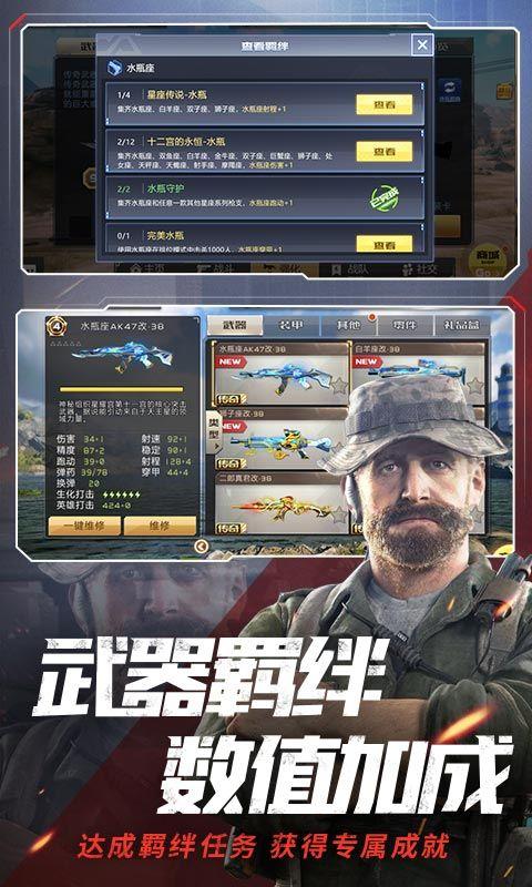 英雄互娛CrisisAction全民槍戰美服版本網盤下載圖1: