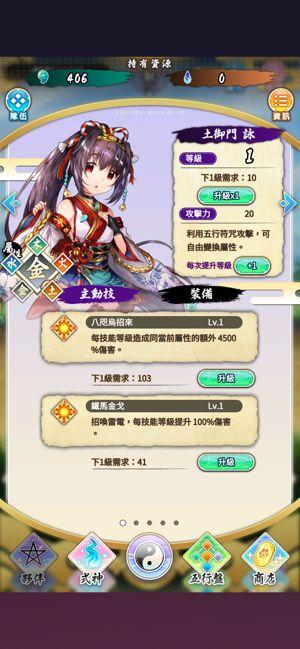 落樱御神帖官网国服正式版图片4