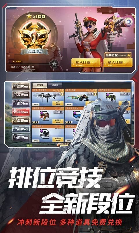 英雄互娱CrisisAction全民枪战美服版本网盘下载图2: