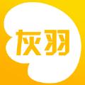 灰羽动漫APP下载最新版 v1.0