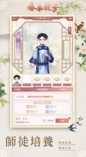 春华竞芳手游官网最新版下载图片2