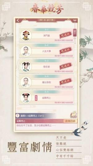 春华竞芳手游官网最新版下载图片4