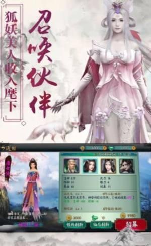 凡人仙侠传之仙界篇官网版图3