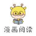 小咪漫画APP