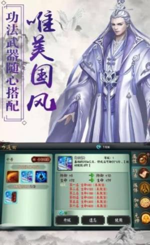 凡人仙侠传之仙界篇官网版图1