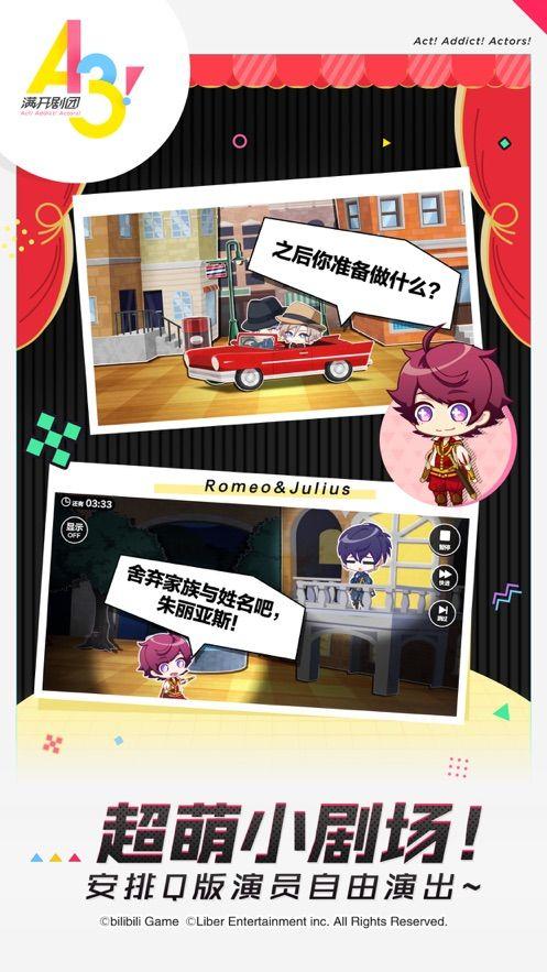 a3满开剧团台湾区氪金最新版下载图片3