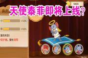 猫和老鼠:新角色天使泰菲即将上线!技能有没有可能是滑翔?有趣[多图]
