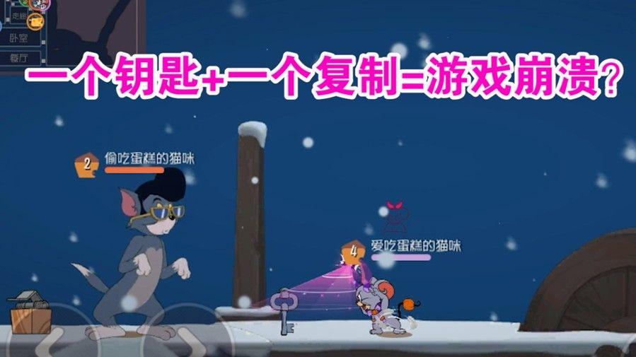 猫和老鼠:一把钥匙能造成一局游戏崩溃?让猫鼠全部掉线!难受了图片1