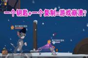 猫和老鼠:一把钥匙能造成一局游戏崩溃?让猫鼠全部掉线!难受了[多图]