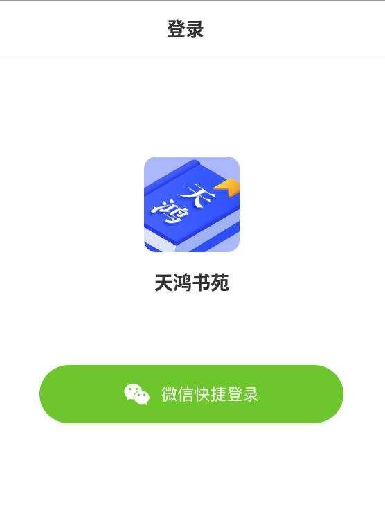 天鴻書苑APP手機版圖片1