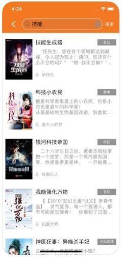 天鴻書苑APP手機版圖片2